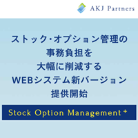 税理士法人AKJパートナーズ様_Stock Option Management+
