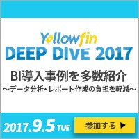 YellowfinJapan株式会社_DEEP DIVE 2017