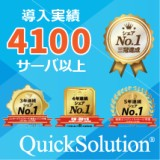 QuickSolution 10