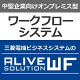 ALIVE SOLUTION WF|ワークフロー
