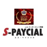 S-PAYCIALロゴ