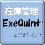 ExeQuint(エグゼクイント) ~在庫管理~