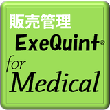 ExeQuintエグゼクイントfor Medical 販売管理