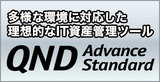 QND Advance/Standard