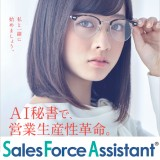 「Sales Force Assistant 顧客創造」