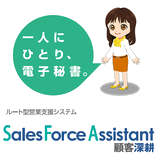 「Sales Force Assistant 顧客深耕」