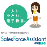 「Sales Force Assistant 深耕創造」