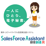 「Sales Force Assistant 顧客創造R」