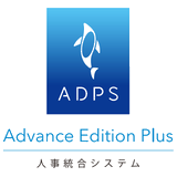 ADPS Advance Edition Plus(申請・勤怠)
