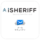 iSHERIFF EMAIL SECURITY