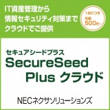 SecureSeed Plus クラウド