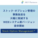 Stock Option Management+