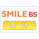 SMILE BS 2nd Edition 会計