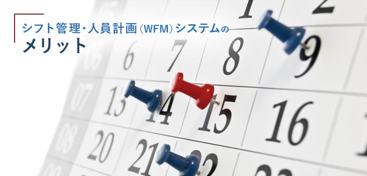 シフト管理・人員計画(WFM)システムのメリット