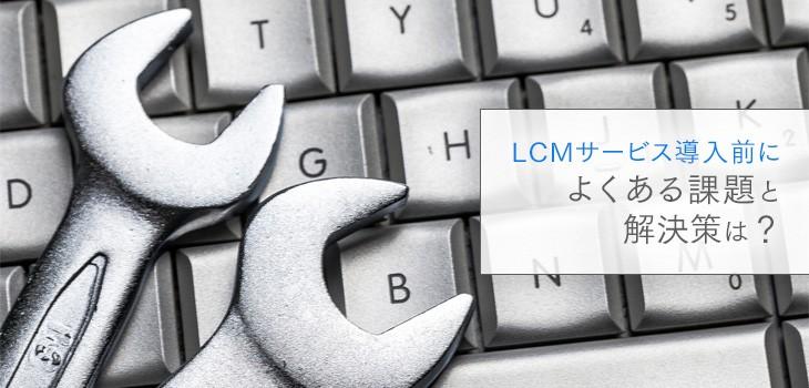 LCMサービスで解決できる課題と導入メリット