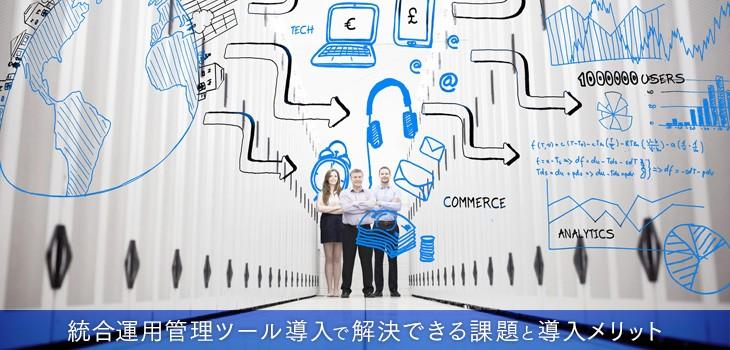統合運用管理ツール導入で解決できる課題と導入メリット