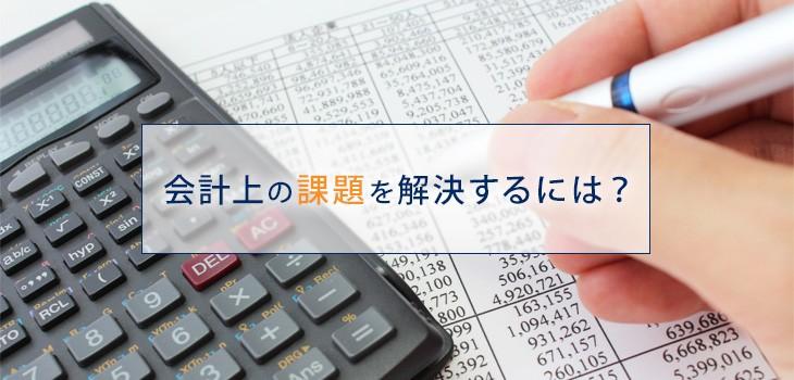 会計上の課題を解決するには?会計ソフトを導入するメリットも紹介