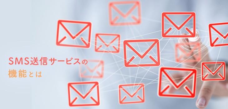 SMS送信サービスの3つの基本機能