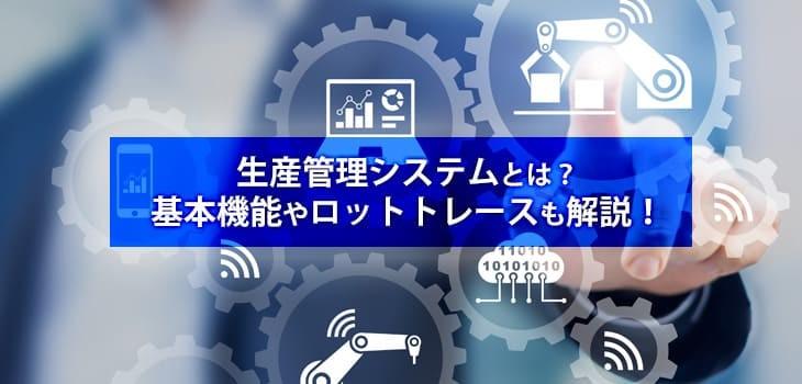 生産管理システムの基本的な機能とは?