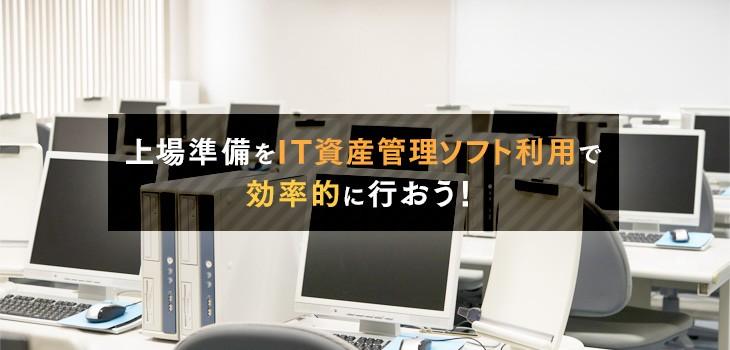 上場準備をシステム利用で効率的に〜IT資産管理編〜