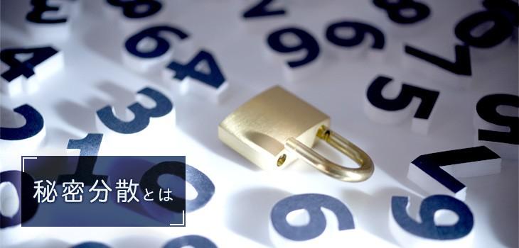 最新データバックアップ「秘密分散」とは?