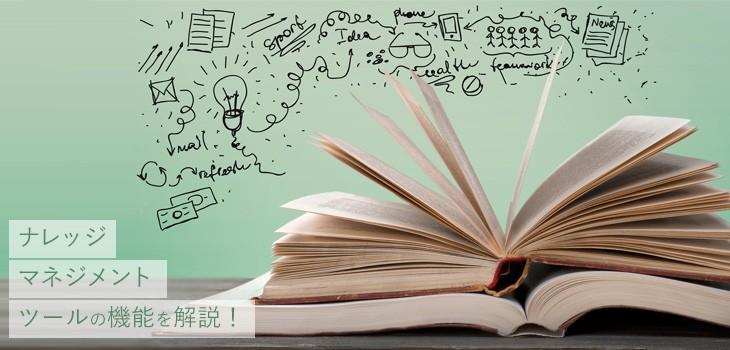 ナレッジマネジメントツールの6つの機能!機能を知って製品を選ぼう