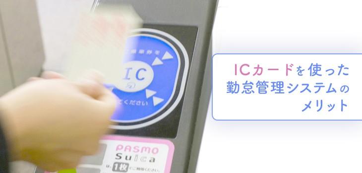 ICカードを使った勤怠管理システムのメリットとは?選び方も解説!