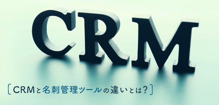 CRMと名刺管理ツールの違いとは?目的・機能・管理別に徹底解説
