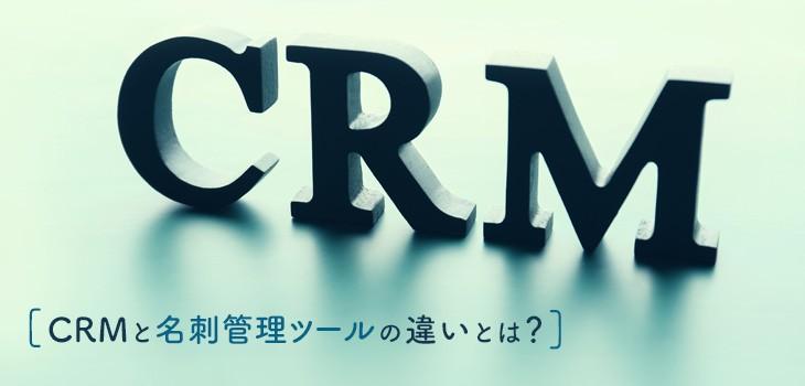 CRMと名刺管理ツールの違いとは?機能・目的別に徹底解説!