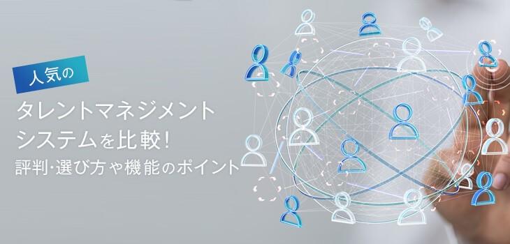 【2021年】タレントマネジメントシステム比較!選び方も解説