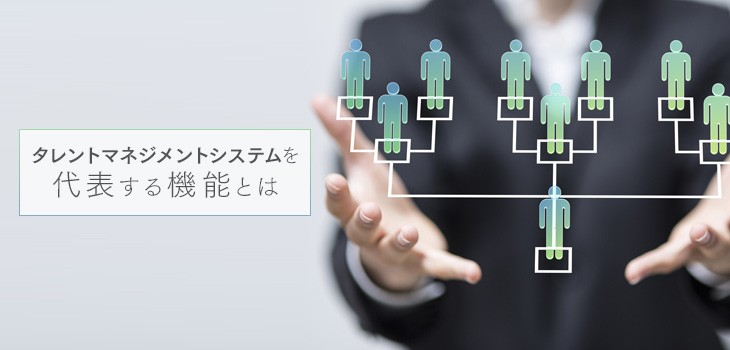タレントマネジメントシステムの基本機能