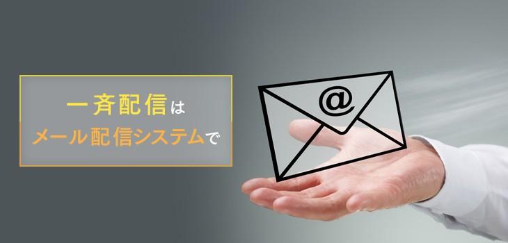 一斉配信はメール配信システムで!その理由と製品の選び方は?