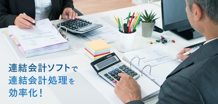 連結会計システムとは?製品比較から連結会計の効率的な処理方法も!