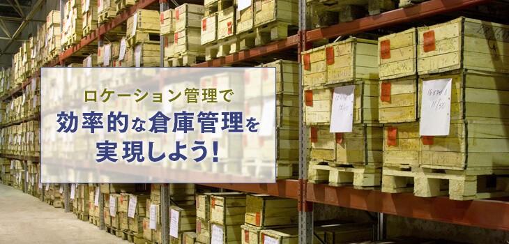 ロケーション管理で効率的な倉庫管理を実現しよう!