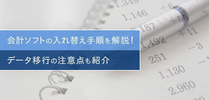 【移行ガイド】会計ソフトのリプレース(入れ替え)のタイミングは?