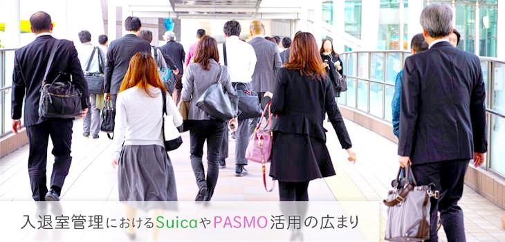 入退室管理も簡単に!SuicaやPASMOの認証システムとしての広まり