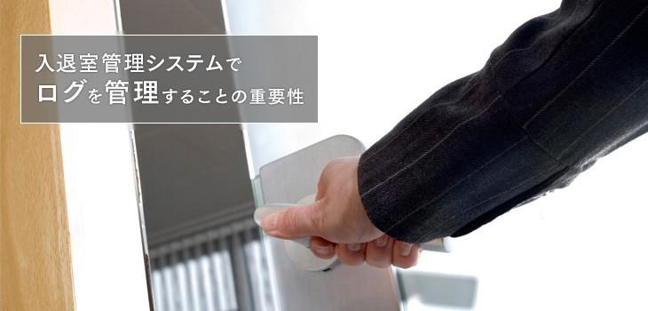 入退室管理システムでログを管理することの重要性 | システム選定のポイントや製品も紹介