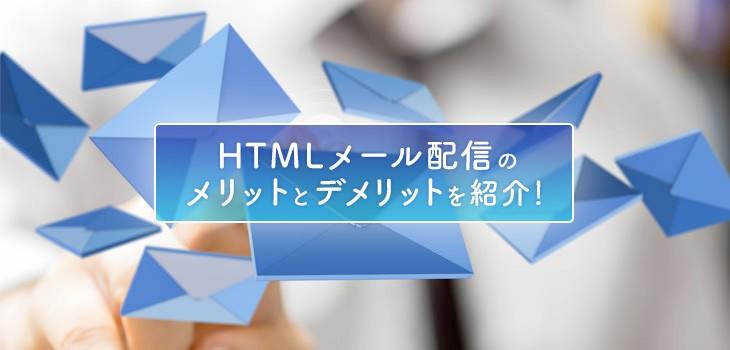 HTMLメール配信のメリットとデメリットを紹介!作り方は?