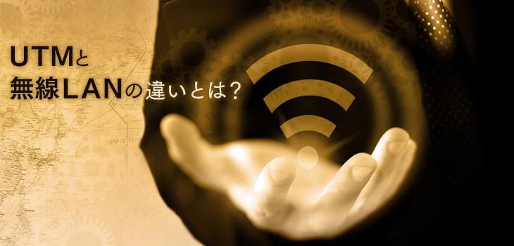 UTMと無線LANの違いとは?関係性や導入事例も解説!