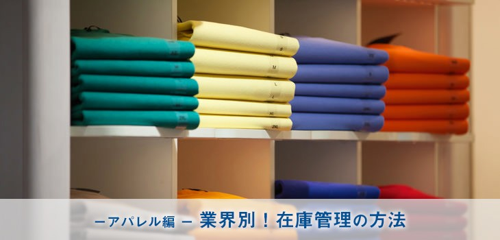 【アパレル編】業界別!在庫管理の方法
