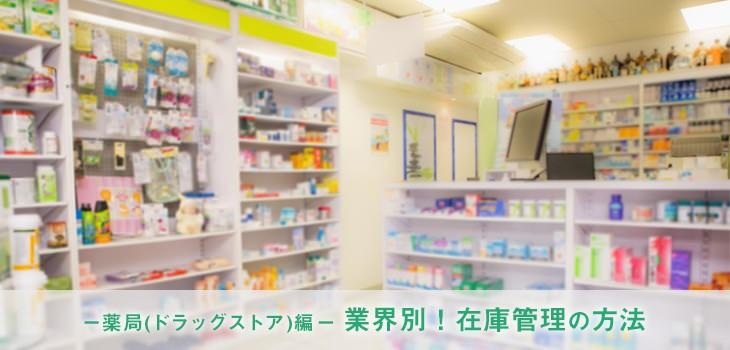 【薬局(ドラッグストア)編】業界別!在庫管理の方法