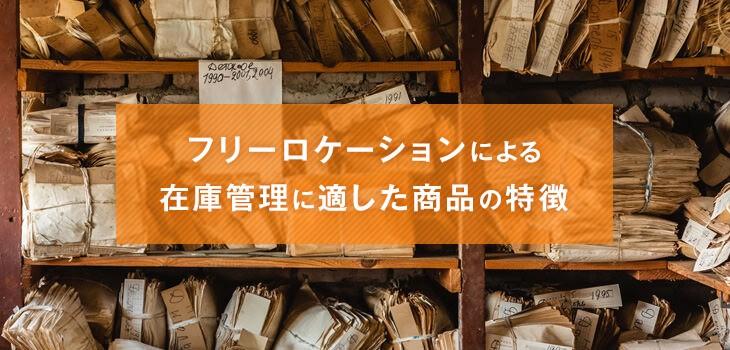 フリーロケーションによる在庫管理とは?適した商品の特徴も解説!