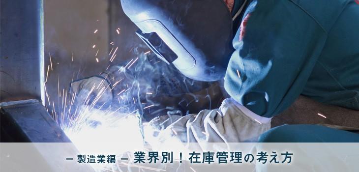 【製造業編】業界別!在庫管理の考え方