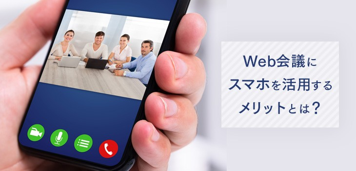 「Web会議」スマホ・タブレット活用のススメ