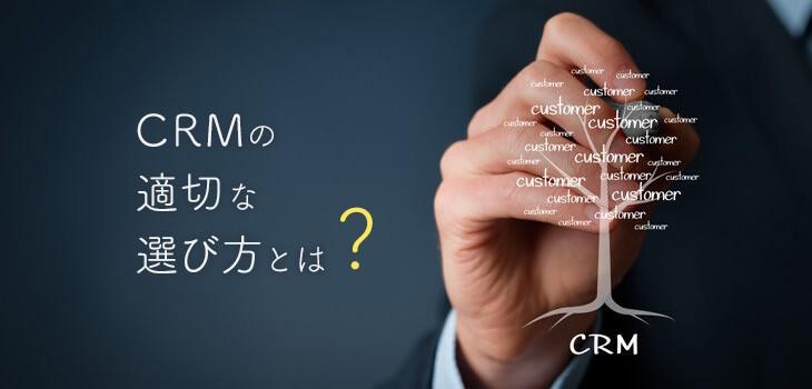CRMの選び方−目的・顧客・自社現状から