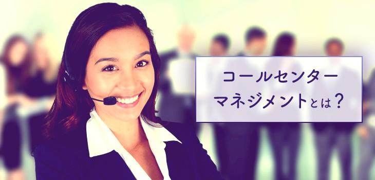 コールセンターマネジメントとは?スーパーバイザーの役割も紹介!