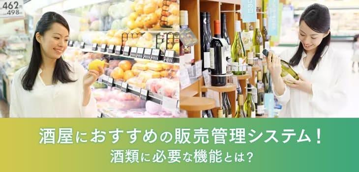 【食品/酒類】販売管理システムに必要な機能とは?