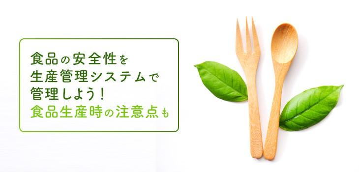 食品の安全性を生産管理システムで管理しよう!食品生産時の注意点も
