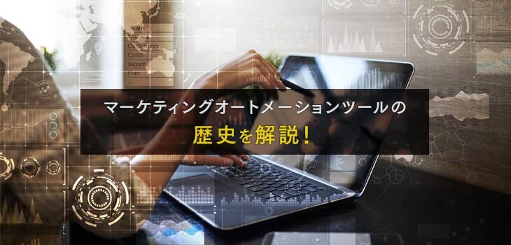 マーケティングオートメーション(MA)の歴史を解説!