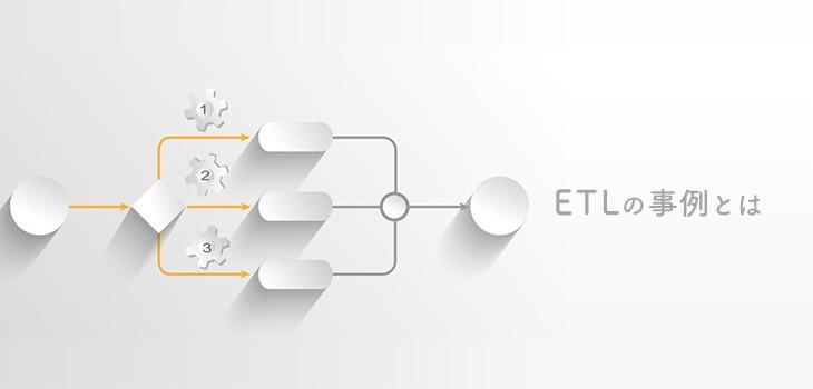 ETLでスマートな情報管理 ―活用例3選―